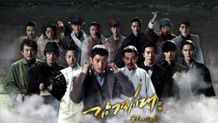 KBS水木剧《感激时代:斗神的诞生》首播