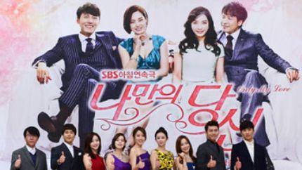 SBS晨间剧《只属于我的你》首播