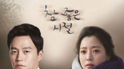 KBS周末剧《真是好时节》首播