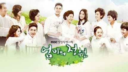 MBC日日剧《妈妈的庭院》首播