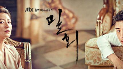 JTBC月火剧《密会》首播