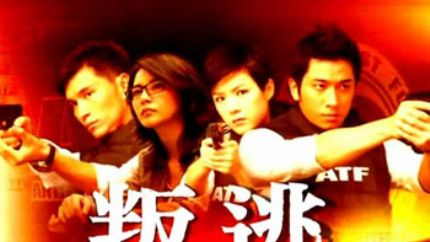 TVB时装警匪剧《叛逃》3月17日首播