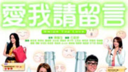 TVB时装爱情剧《爱我请留言》3月31日首播
