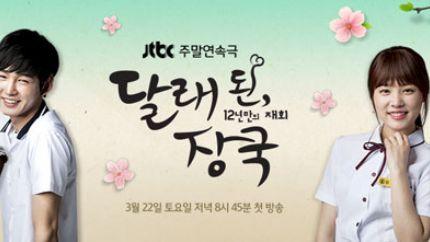 JTBC周末剧《山蒜酱汤:12年后的重逢》首播