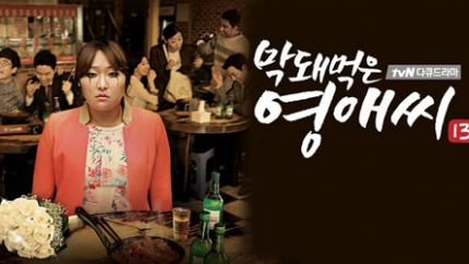 tvN木曜剧《无理的英爱小姐》13季首播