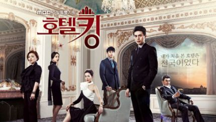 MBC周末剧《酒店之王》4月5日首播