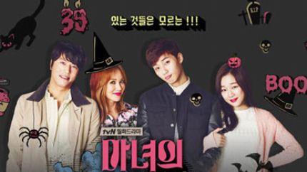 tvN月火剧《魔女的恋爱》4月14日首播