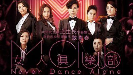 TVB时装都市剧《女人俱乐部》首播