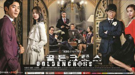 KBS水木剧《黄金交叉》首播