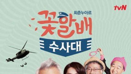 tvN最新剧集《花样爷爷调查队》首播