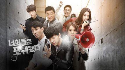 SBS水木迷你剧《你们被包围了》首播