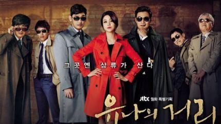 JTBC火月迷你剧《宥娜的街》首播