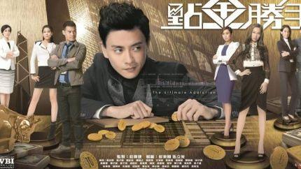 TVB时装商战剧《点金胜手》6月2日首播