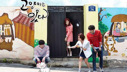 KBS日日剧《猫来了!喵》首播