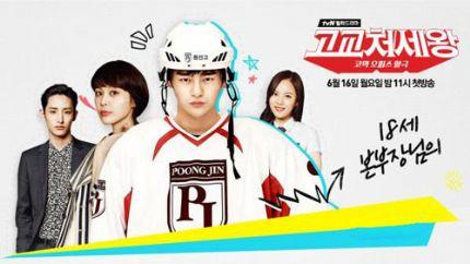 tvN月火迷你剧《高校处世王》首播