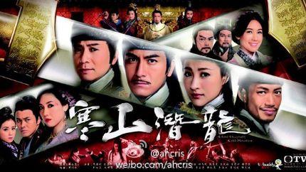 TVB古装武侠剧《寒山潜龙》6月30日首播