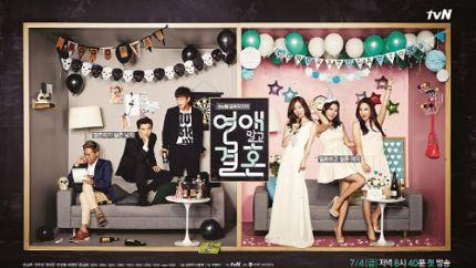 tvN金土剧《不要恋爱要结婚》首播