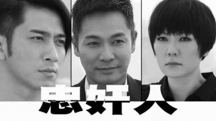 TVB时装商战剧《忠奸人》7月14日首播
