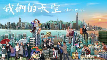 TVB实况单元剧《我们的天空》首播