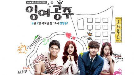 tvN木曜剧《剩余公主》首播