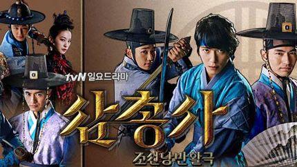 tvN古装剧《三剑客》第一季首播