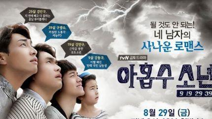 tvN金土剧《九数少年》首播