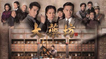 TVB民初医药剧《大药坊》9月8日首播