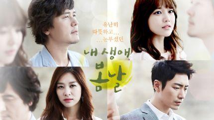 MBC水木迷你剧《我人生的春天》首播