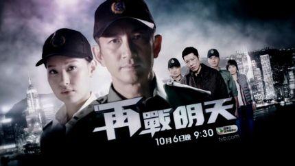 《使徒行者》接档剧集《再战明天》10月6日首播