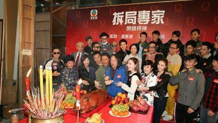 TVB新剧《拆局专家》开镜拜神