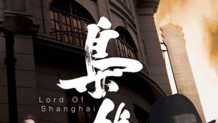 TVB台庆剧《枭雄》10月26日首播