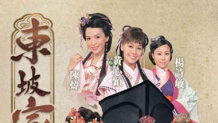 TVB台庆剧《东坡家事》10月26日首播