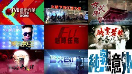 2016年TVB无线电视巡礼剧及综艺节目