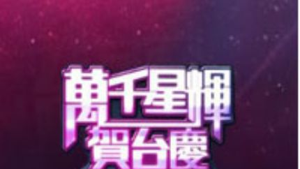 TVB《万千星辉贺台庆2015》视频