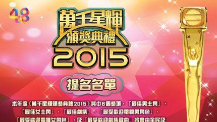 TVB《万千星辉颁奖典礼2015》提名名单