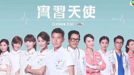 TVB新剧《实习天使》11月30日首播