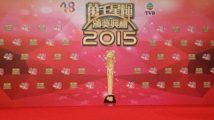 TVB《万千星辉颁奖典礼2015》得奖名单