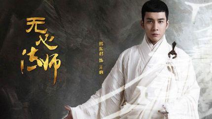 TVB外购剧《无心法师》12月28日首播