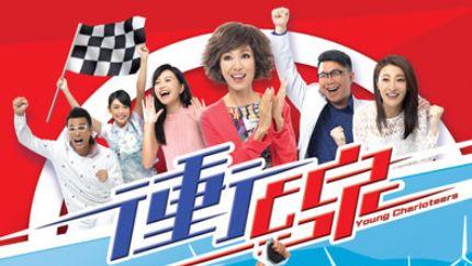 TVB爱情剧《冲线》3月2日首播