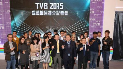 TVB 2015 综艺节目推介记者会