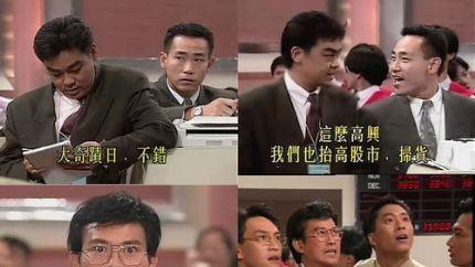 港股牛气冲天 TVB下周起重播《大时代》
