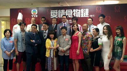 TVB新剧《爱情食物链》举行造型记者会
