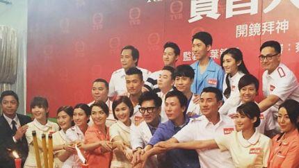 TVB新剧《实习天使》开镜拜神