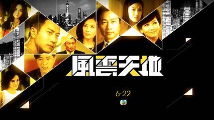 《风云天地》6月22日翡翠台首播