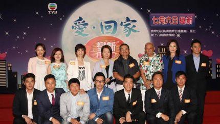 TVB新处境喜剧《爱·回家(第二辑)》7月6日首播