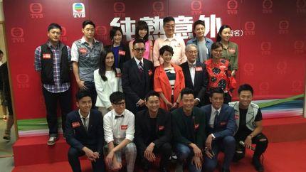 TVB新剧《纯熟意外》举行造型记者会
