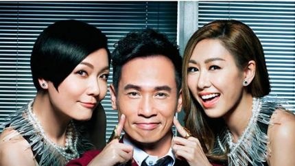 《鬼同你OT》7月13日翡翠台首播
