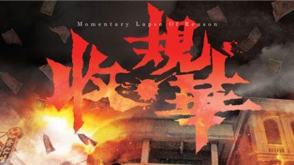 TVB新剧《收规华》8月31日首播