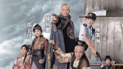 TVB新剧《张保仔》9月21日首播