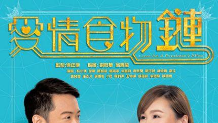 TVB新剧《爱情食物链》1月11日首播